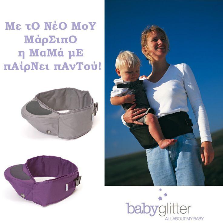 Καλοκαιρινές βόλτες με την μαμά μου!  http://babyglitter.gr/brands/hippychick/
