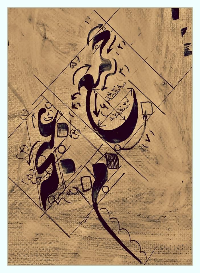 2389 Best Images About Calligraphy Arabic Hebrew Greek