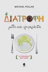 Διατροφή: μύθοι και προπαγάνδα