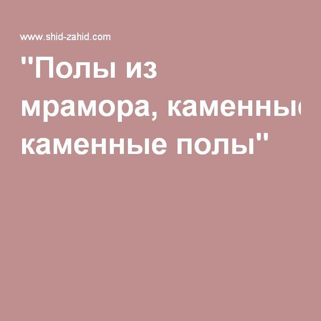"""Полы из мрамора, каменные полы"""