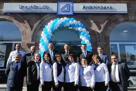 Региональные филиалы Ардшинбанка