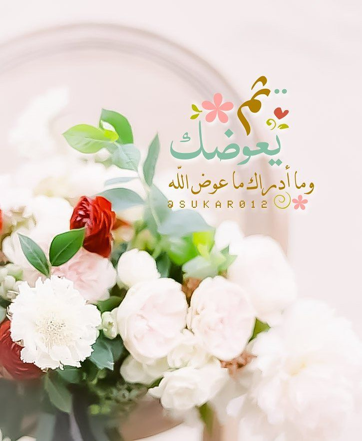 ثم يعوضك وما أدراك ما عوض الله Morning Greeting Wreaths Greetings