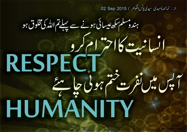 Respect Humanity - His Holiness Younus AlGohar