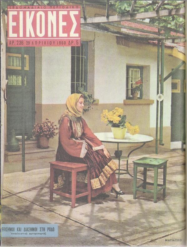 Τρίκερι. ΕΙΚΟΝΕΣ: Το πλήρες αρχείο των εξώφυλλων (1955-1967) | RETRONAUT | LiFO. https://www.retromaniax.gr/