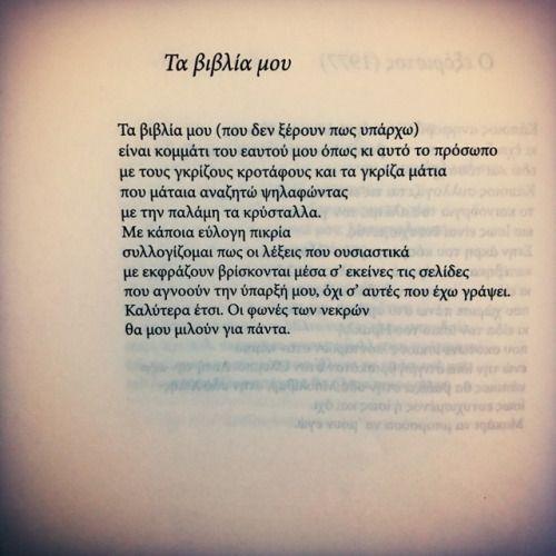 Χ.Λ. Μπόρχες «Τα βιβλία μου»
