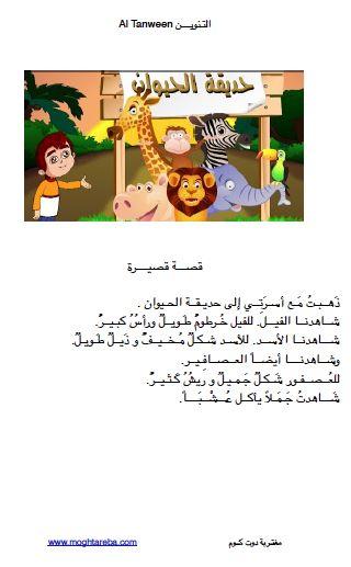 » أوراق عمل اللغة العربية :: التنويـــن مغتربة