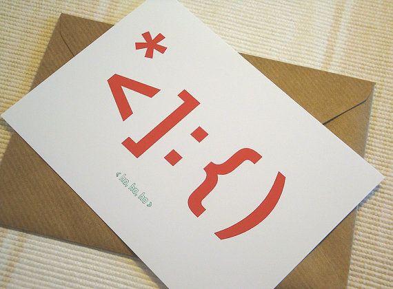 Nerdy Text Santa Claus Christmas Card   Community Post: 19 Funny & Festive Etsy Christmas Cards