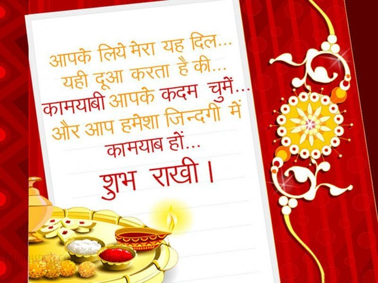 Raksha-Bandhan-SMS-Messages-Wishes-For-Rakhi-In-Hindi