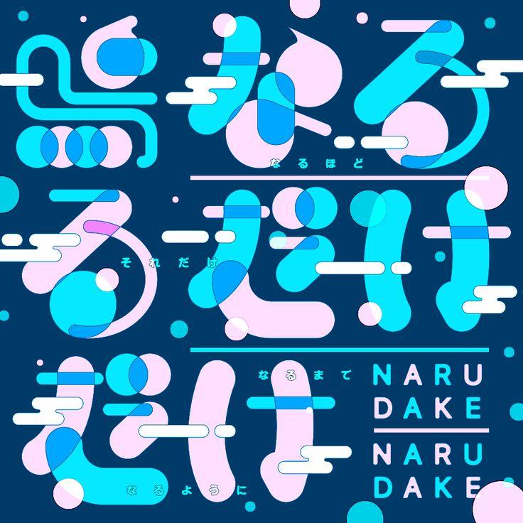 Naru Dake Naru Dake - Kawakami Daiki