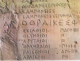 Τα Αρχαία Ελληνικά είναι Θεραπευτικά