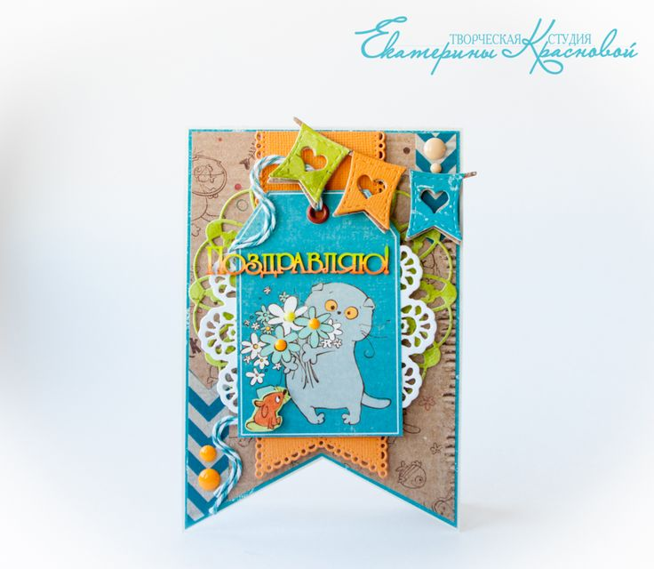 открытка Басик, открытка ручной работы, коллекция Басик