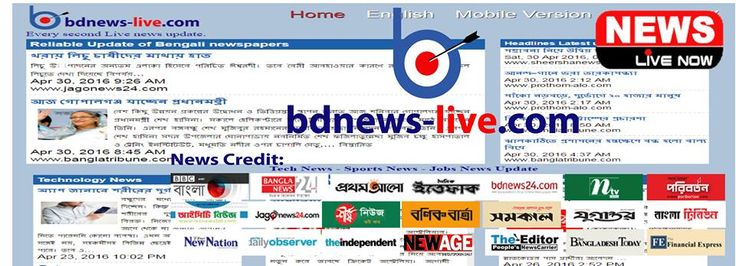 bdnews-Live.com provide Live Latest news of Bangladeshi popular and reliable Newspapers. Breaking news, Sports News, Jobs News, Technology News, Headlines news, Latest news, Top News, Entertainment news, International news, Local News, Bangla and English News. Get Latest Bangla and Eenglish News Online from all Bangladesh Reliable Daily Newspapers.