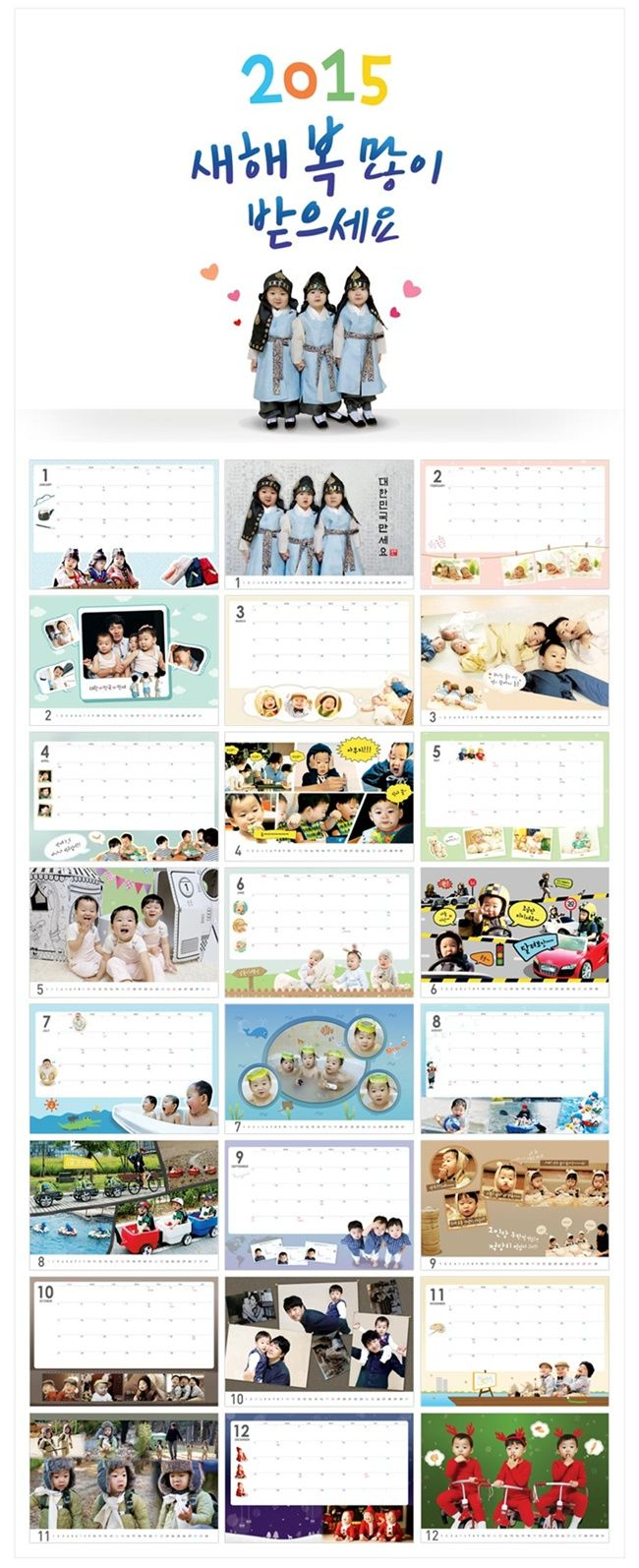 KBS The Return of Superman - Dahan Minguk Manse 2015 Calendar
