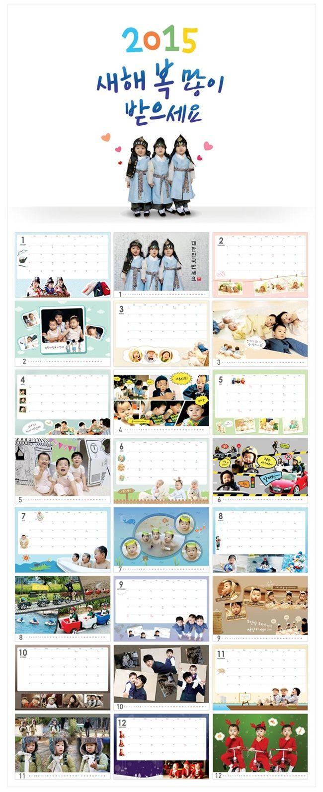 KBS The Return of Superman - Dahan Minguk Manse 2015 Calendar