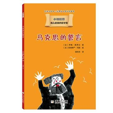 Marx en chinois : 马克思的誓言. Zhejiang Juvenile and Children's Publishing House Co., Ltd