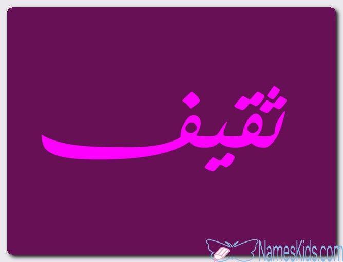 معنى اسم ثقيف وصفات حامل الاسم المدرك Thaqi اسم ثقيف اسماء اسلامية اسماء اولاد Calligraphy Logos