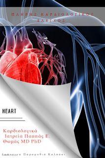 Καρδιολογικά Ιατρεία Ενηλίκων & Παίδων Παππάς Ε. Θωμάς Ιατρός Ειδικός Καρδιολόγος MD PhD: Πλήρης Καρδιολογικός Έλεγχος  ΥΠΗΡΕΣΙΕΣ: