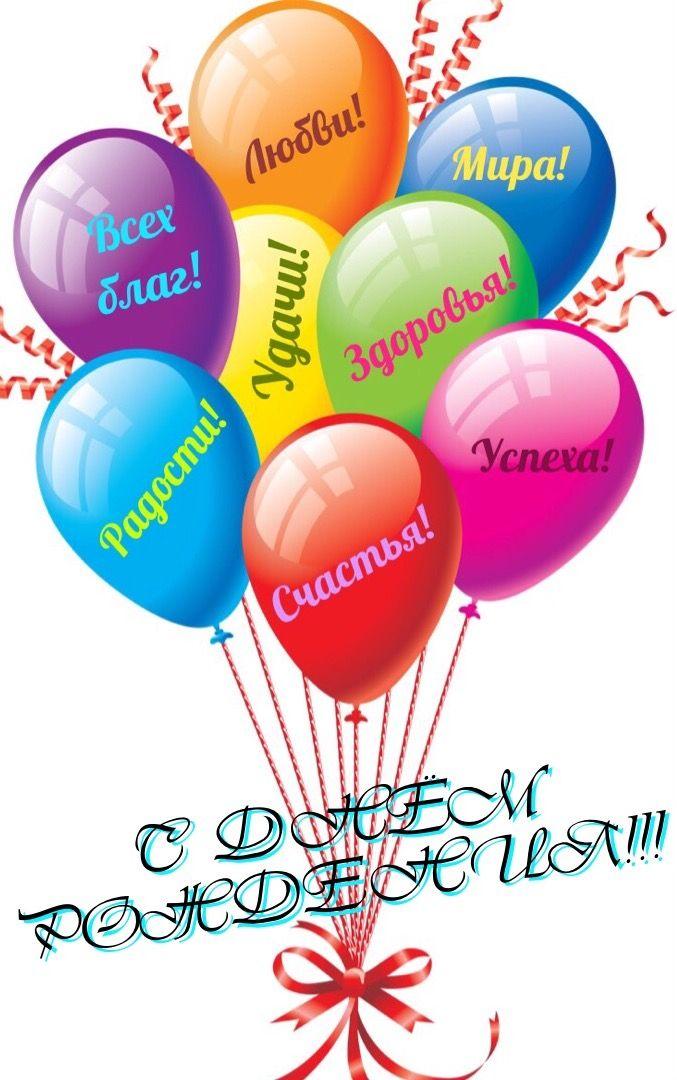 С днем рождения поздравления картинка прикольная