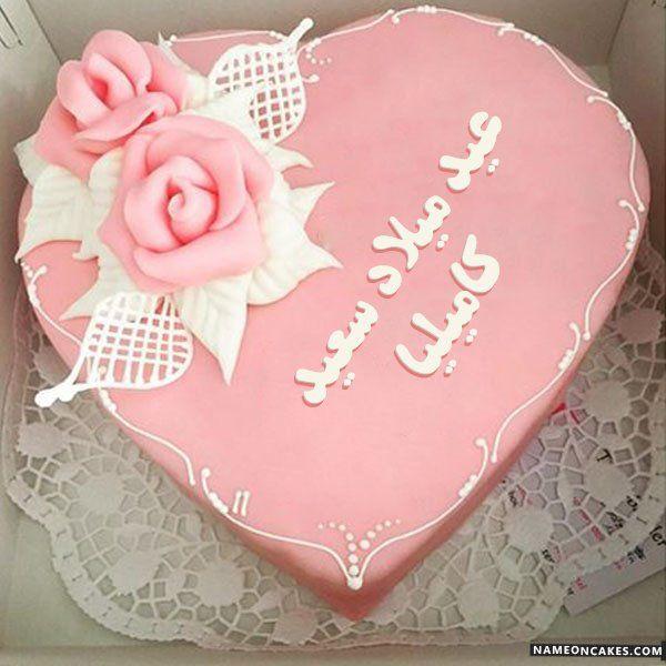 تنزيل عيد ميلاد سعيد كاميليا كعكة ويقول عيد ميلاد سعيد بطريقة جميلة تعديل عيد ميلاد سعيد كاميليا صور بالاسم New Cake Happy Birthday Birthday