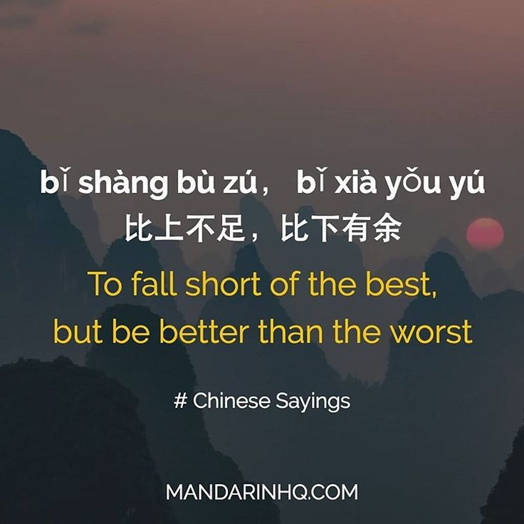 Best Friend Quotes In Chinese: 4128 Best Chinese Language Images On Pinterest