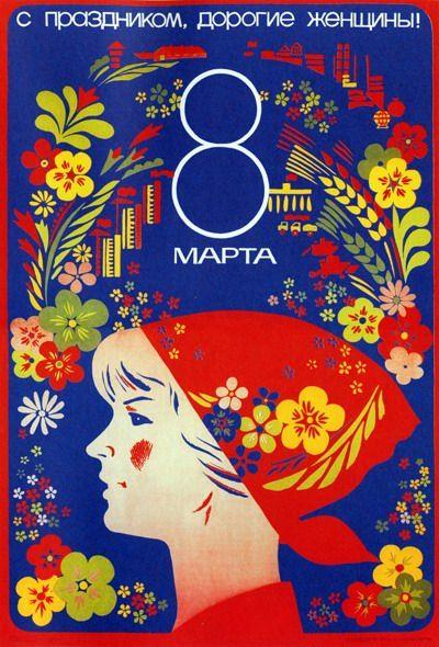Poster soviético que comemora o 8 de março, Dia Internacional da Mulher