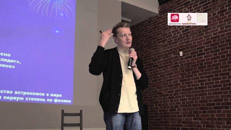 Лекция астрофизика Сергея Попова «Главное в астрономии за 60 минут»