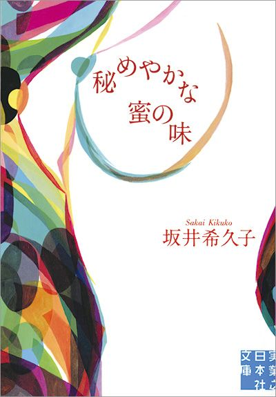 "This book is titled ""Secret taste of honey"" by authoress Sakai Kikuko. Very fantasy and voluptuous world. I think this is an erotic literary work for women. I challenged expressing sensual wolrd without trick and drew the woman's body directly."