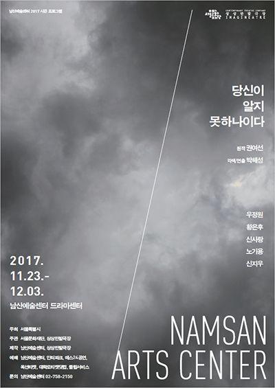 권여선 작가 신작 소설 <당신이 알지 못하나이다> 연극으로 만난다ㅣ인터파크 책매거진 북DB