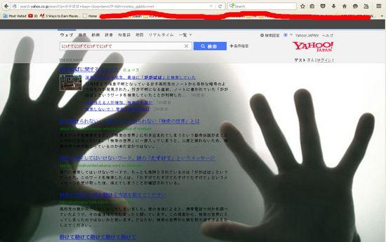 Ketik kata GAGABABA di Yahoo berakibat bangkitkan arwah paling menakutkan