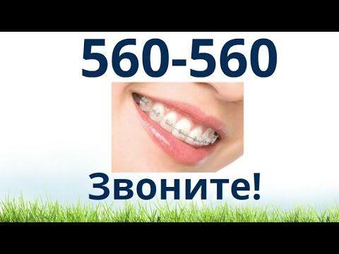 где недорогая стоматология в оренбурге - Звоните! 560-560