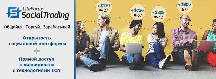 http://www.liteforex.ru/?uid=2058402277&cid=5872  Social Trading: Запущен социальный трейдинг от LiteForeх!  Уважаемые клиенты!    Мы с радостью представляем Вам новаторское решение от команды компании LiteForex по социальной торговле – копирование сделок на базе социальной сети трейдеров. Платформа Social Trading – это Ваш новый инструмент для успешной торговли на рынке Форекс, позволяющий увеличить и стабилизировать свой заработок, копируя или предоставляя сделки для копирования. Помимо…