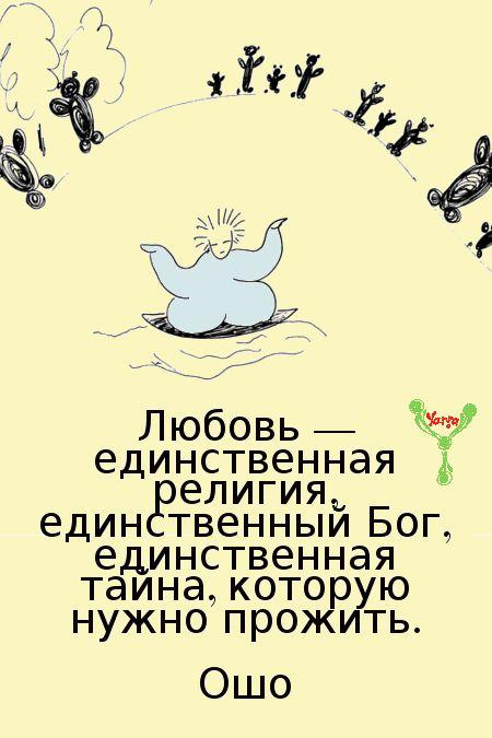 Любовь — единственная религия, единственный Бог, единственная тайна, которую…