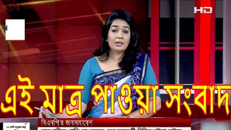 SA TV NEWS 13 November 2017 Bangla latest news Today Bangla breaking New...