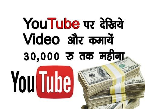 Youtube वीडियो देखकर हर महीने कमाइए 30 हजार रुपए, ये है तरीका...