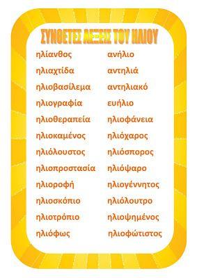 dreamskindergarten Το νηπιαγωγείο που ονειρεύομαι !: Σύνθετες λέξεις του ήλιου