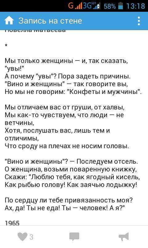Новелла Матвеева