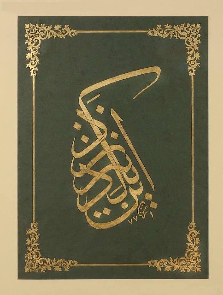 În nîz begüzered (ايننيز بگزرد) BU DA GEÇER YÂHÛ  hattat: kazasker mustafa izzet, celî sülüs (h. 1277