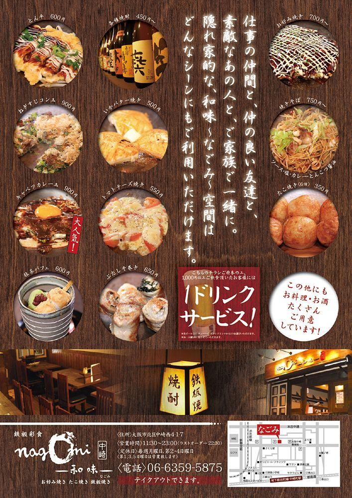 株式会社サンクスの鉄板彩食 和味 nagomi様用 A4チラシ
