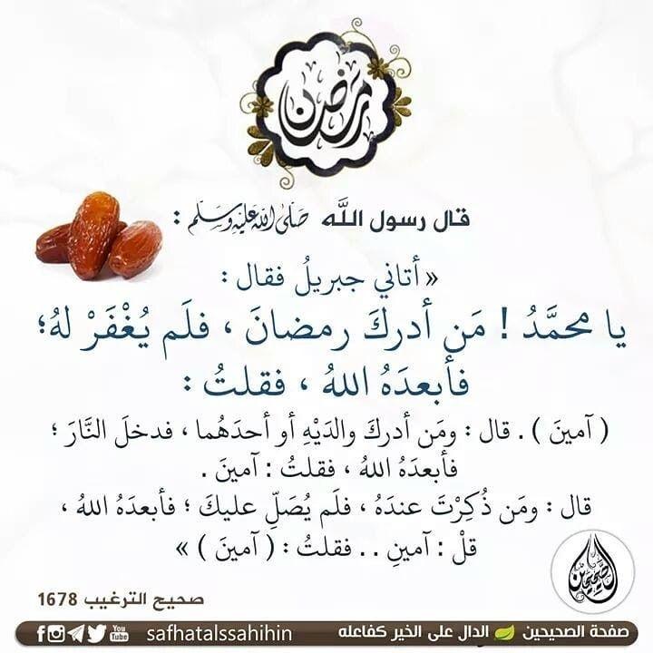 حديث النبي صلى الله عليه وسلم Ahadith Hadith Hadith Sharif