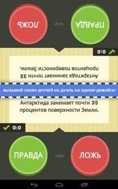 Скачать Правда или ложь – игра на планшет Андроид бесплатно