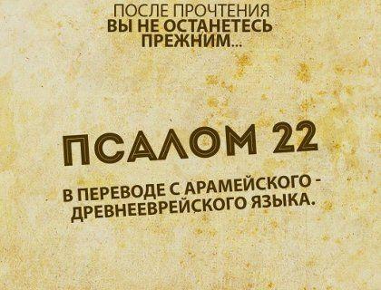ПСАЛОМ 22: после прочтения вы не останетесь прежними…