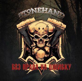Stonehand - Без Права На Ошибку (2016) (хэви-метал)
