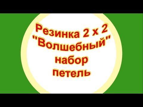 """Набор петель для резинки 2 х 2 """"волшебным"""" способом - YouTube"""