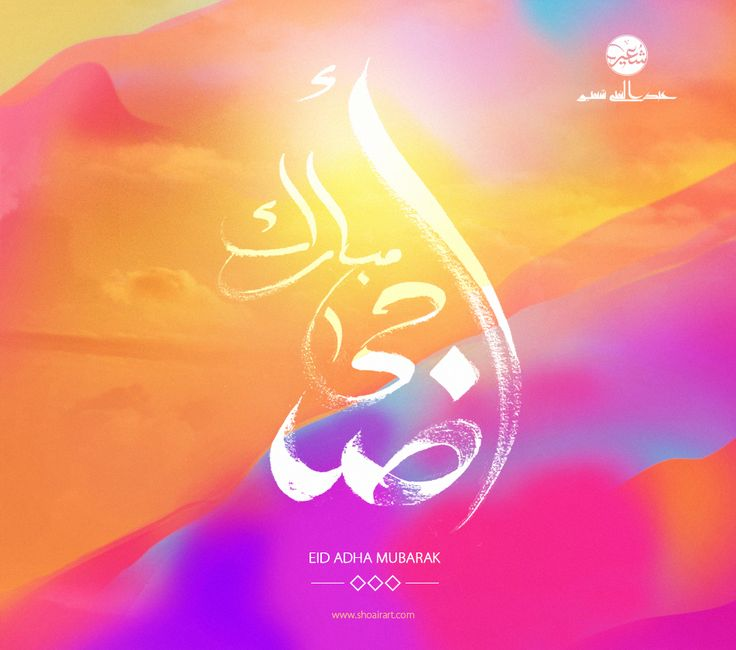 Eid Adha Mubarak calligraphy by: Abdelghany Shoair www.shoairart.com…