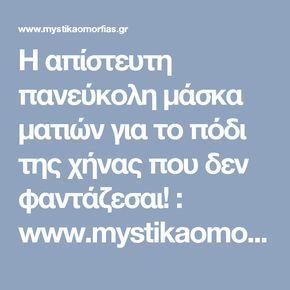 Η απίστευτη πανεύκολη μάσκα ματιών για το πόδι της χήνας που δεν φαντάζεσαι! : www.mystikaomorfias.gr, GoWebShop Platform