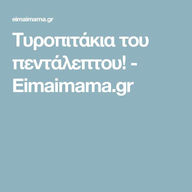 Τυροπιτάκια του πεντάλεπτου! - Eimaimama.gr