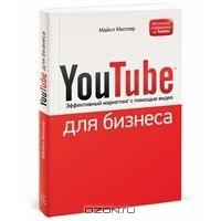 Книги | YouTube для бизнеса. Онлайн видео-маркетинг для любого бизнеса | Майкл Миллер | YouTube for Business: Online Video Marketing for Any Business