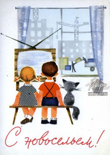 Открытка новоселье, С новосельем!, Коновалов В., 1964 г.