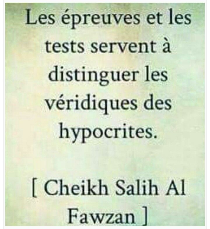 rappel - Invocation Islam Mariage