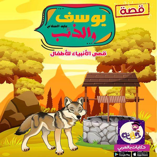 قصص الأنبياء مبسطة للاطفال قصص الانبياء مصورة بتطبيق حكايات بالعربي Muslim Kids Islamic Kids Activities Islam For Kids